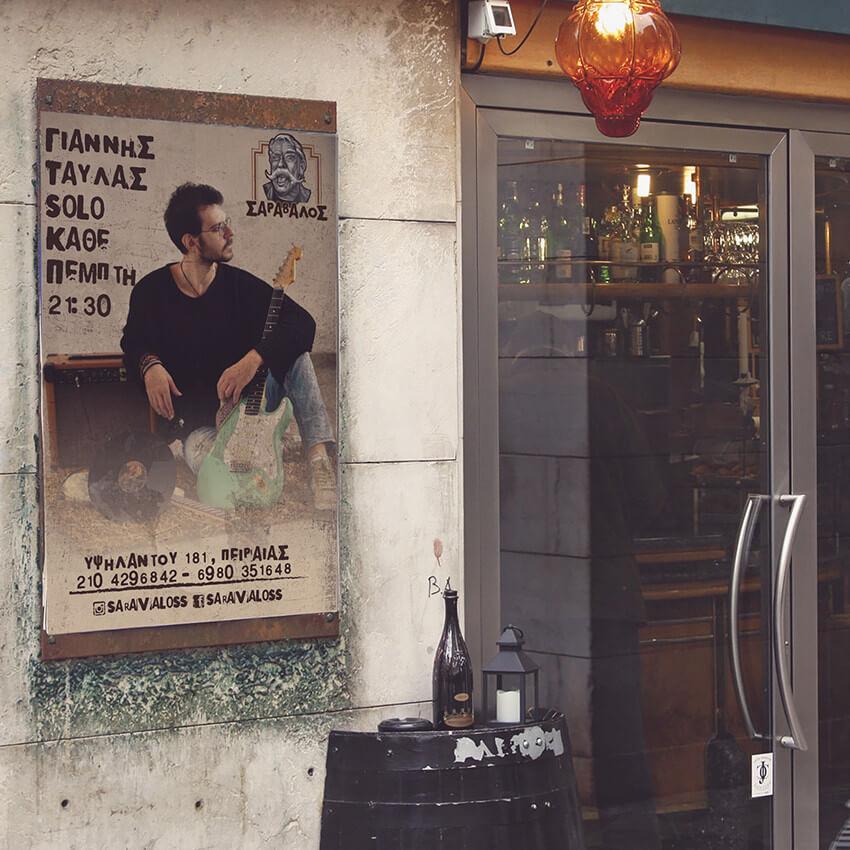 Αφίσες